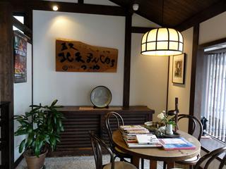 tsutsuya